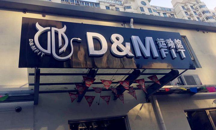D&M FIT运动馆