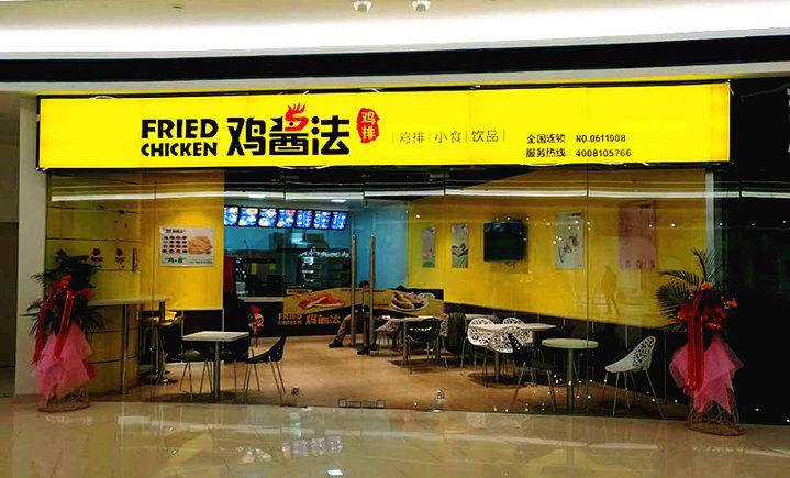 鸡酱法(SM广场店)