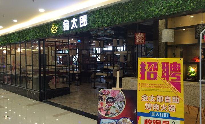 金太郎自助烤肉火锅(百汇店)