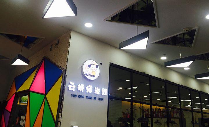 云桥缘米线(蓝山店)