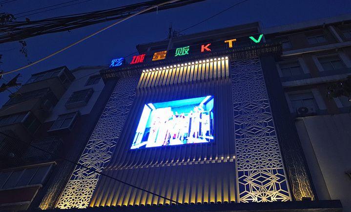 炫城K歌之王量贩KTV(航空路店)