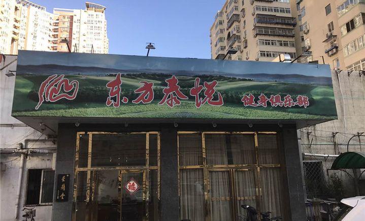 东方泰悦康体俱乐部(广安门店)