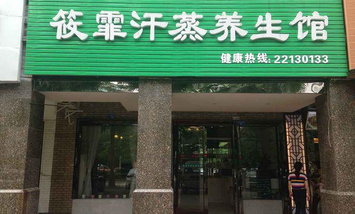 筱霏汗蒸养生馆(尚格名城店)