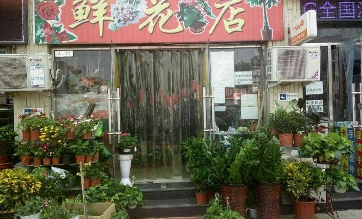 鲜花店(望京店)