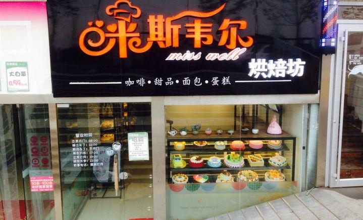 米斯韦尔烘培坊(石老人店)