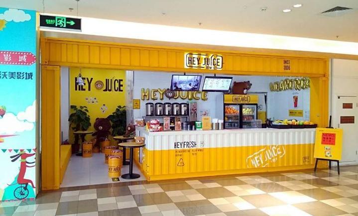 HeyJuice茶桔便(常营华联店)