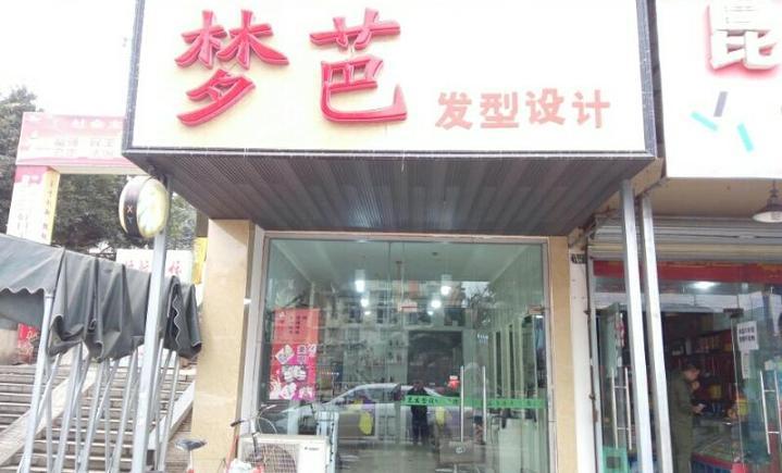 宝岛眼镜(崇文门店)