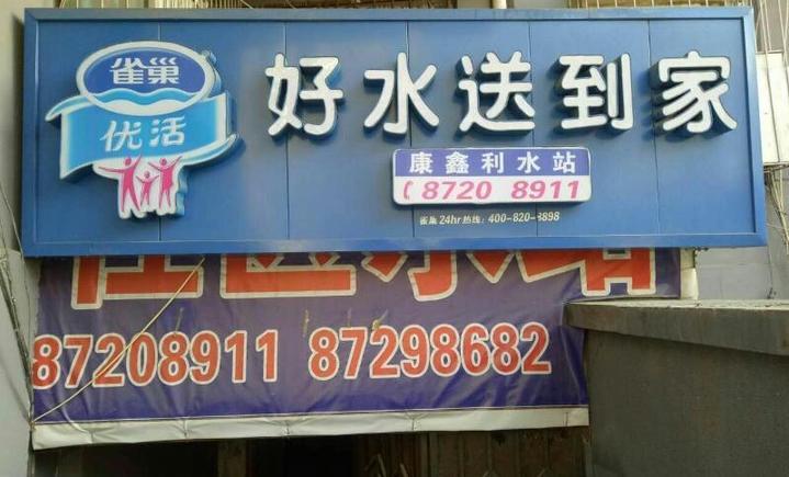 康鑫利水站