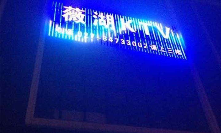 薇湖KTV