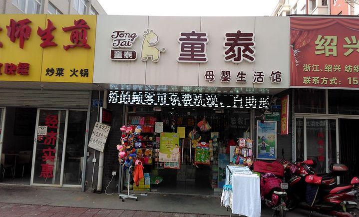 童泰母婴生活馆(晨光花园店)