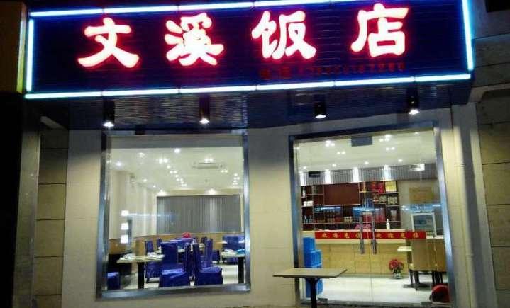文溪饭店(越溪店)