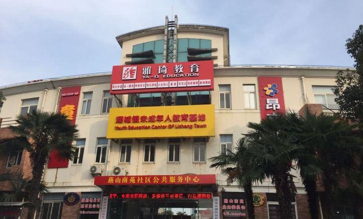 雅琦文化艺术中心(南环路店)