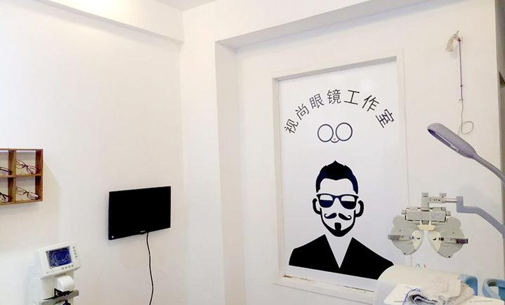 视尚家眼镜工作室