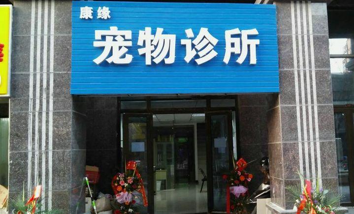 康缘宠物诊所