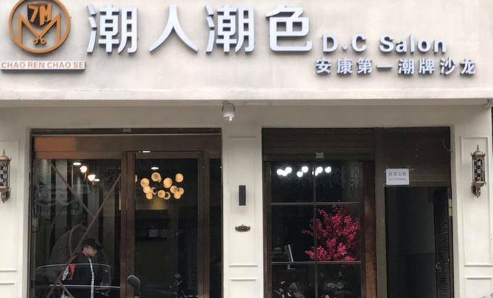 潮人潮色D·C salon