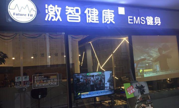 激智健康EMS健身(白塘店)