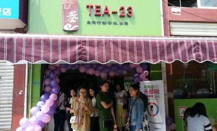 廿叁臺灣行動茶飲(二中店)