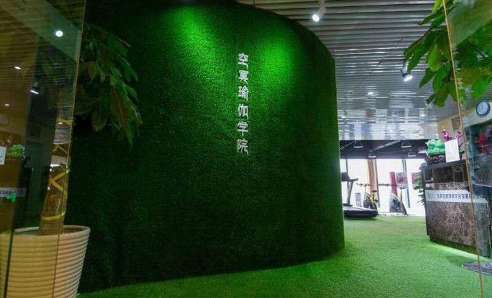 空冥瑜伽学院(通州万达店)