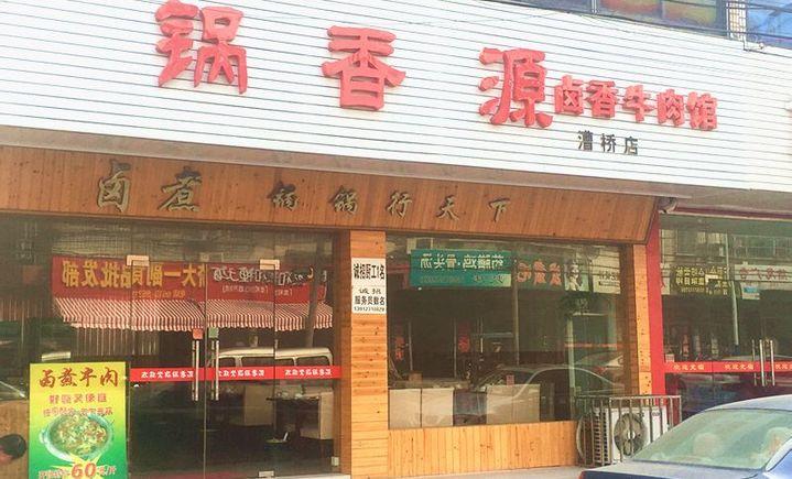 锅香源漕桥店