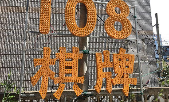 当涂108棋牌(振兴路店)