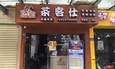 茶客仕(鲤中店)