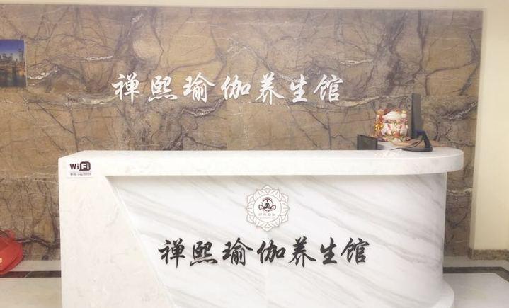 禅熙瑜伽养生馆