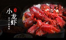 龙门蟹甲麻辣小龙虾
