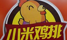 小米香鸡排10.8元单人餐