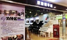 欧歌钢琴城(中信广场店)