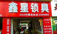 鑫星锁具(江南店)