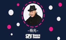 SPY舞蹈中心1元单人服务