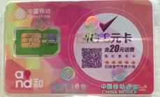 中国移动40元单人服务