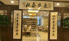 长安茶社150元代金券