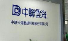 中联云海100元代金券