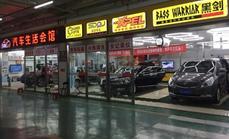 车徕汇1380元单人服务
