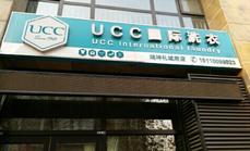 UCC国际洗衣50元代金券