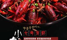 七号龙虾50元代金券