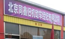 北京同鑫旧机动车代金券