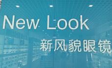 新风貌眼镜200元代金券