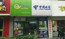 中国电信50元代金券