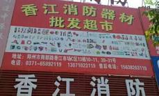 香江消防器材