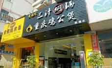 重庆鸡公煲(蔡塘店)