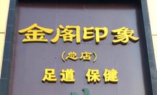 金阁印象(华阳店)