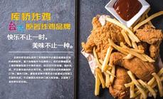 库桥炸鸡50元双人餐