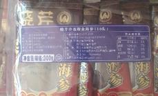 晓芹海参100元代金券