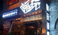 嗨玩酒吧(石桥广场店)