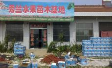 秀兰水果苗木基地(双流店)