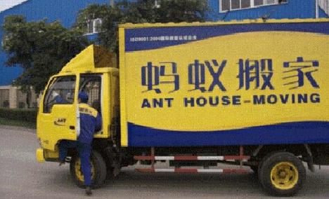 蚂蚁搬家(上海总店)