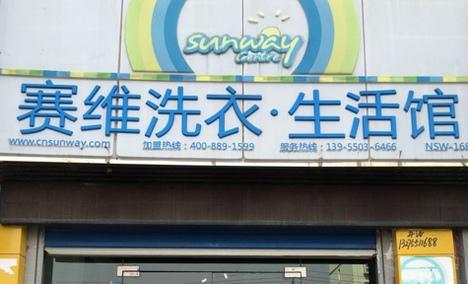 赛维洗衣生活馆(定远店)