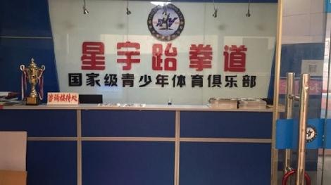 星宇跆拳道俱乐部